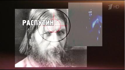 Григорий Распутин. Жертвоприношение (новый документальный фильм, 2014)
