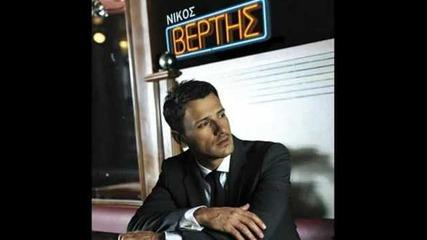 Nikos Vertis - An eisai ena asteri 2011 / 2012