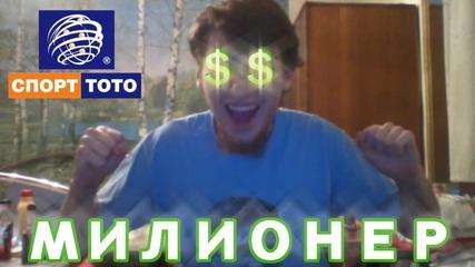 Спечелих 6-ца От Тотото!