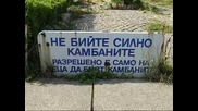 Funny pictures from Bulgaria - part1