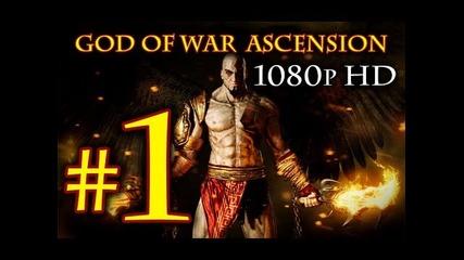 God Of War Ascension - Walkthrought Part 1
