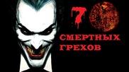 Седемте смъртни грехове-аудио на руски език