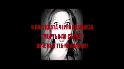 Лора Димитрова (flor) - Парализа