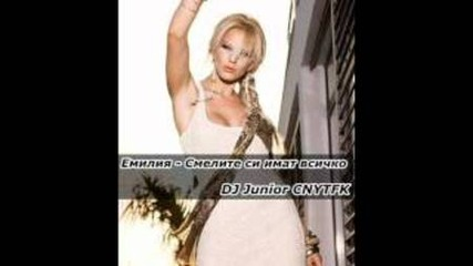 Емилия Смелите си имат всичко Dj Junior Cnytfk Remix