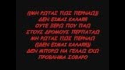 New Hit - Tus ft Remis Ksantos - Mi Rwtas Pws Pernaw ( Lyrics )