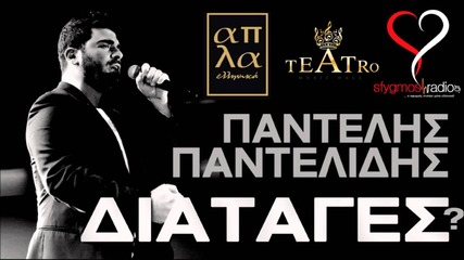 Pantelis Pantelidis Diatages New Live 2013