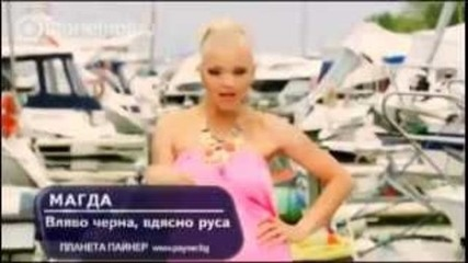 Magda 2012 - Vlqvo cherna vdqsno pusa 2012