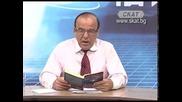 Стамен Стаменов - Атлантида и съвременните проучвания