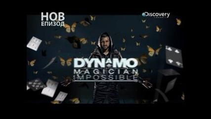 Динамо: невероятни магии