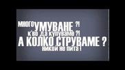 Pavell & Venci Venc' - Ядрена Поезия ( Lyric Video )