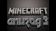 Мinecraft    Eпизод 3    Зомби Raid