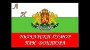 Български Хумор - При Доктора 2