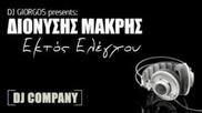 R E M I X ~ Извън Контрол ~ Дионисис Макрис ~~ Ektos Elegxou