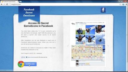 Тайните емотиконки на Facebook