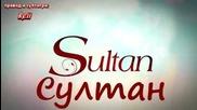 Султан Sultan еп.2-1 Бг.суб.