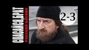 Спасайся,брат 2-3 серия (2015) Драма,детектив,боевик,сериал,фил