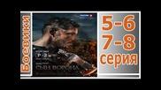 Сын ворона 5, 6, 7, 8 серия (2014)   Боевики, Приключения, Исторические фильм кино