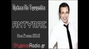 Prepei Na Timorithei | Promo Song - Antipas 2012