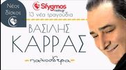 2014 Paliosidera - Vasilis Karras