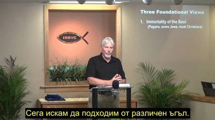 1. Принципи за тълкуване на Библията