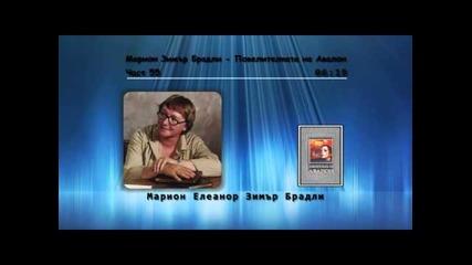 Марион З. Брадли - Повелителката на Авалон, част 55