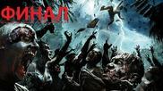 Dead Island Riptide- Финал (част 12)