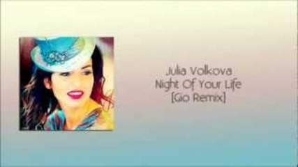 Julia Volkova - Night Of Your Life [gio Remix] New!