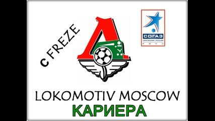 Кариера с Локомотив Москва | Част.2 - Мачкаме наред | Pes 2013