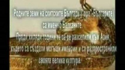 Произход на българите! Нещо по-интересно от facebook за един съвременен българин