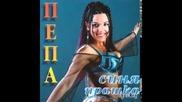Пепа-синя прашка 2004г.