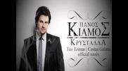 Panos Kiamos - Krystalla [teo Tzimas - Costas Galatis Official Remix]