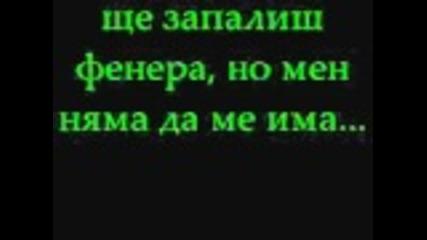 Шабан Шаулич - Шадравани