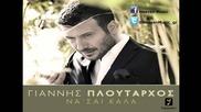 Giannis Ploutarhos - Na Se Kala za M