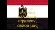 Giorgos Dalaras - Mnogo flagove