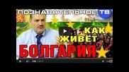 Пламен Пасков: Как живее България. Как Евросъюза, и Нато унищожават България. България е ярък пример