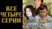 Мама будет против (2013) 3-часовая комедийная мелодрама сериал