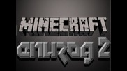 Minecraft    Епизод 2    За Материали