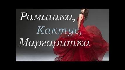 Ромашка, кактус, маргаритка 2014. Полная Версия. Русские мелодрамы
