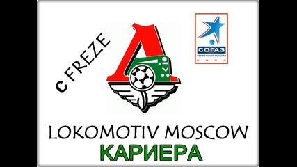 Кариера с Локомотив Москва | 1-ва част - Добро начало | Pes 2013