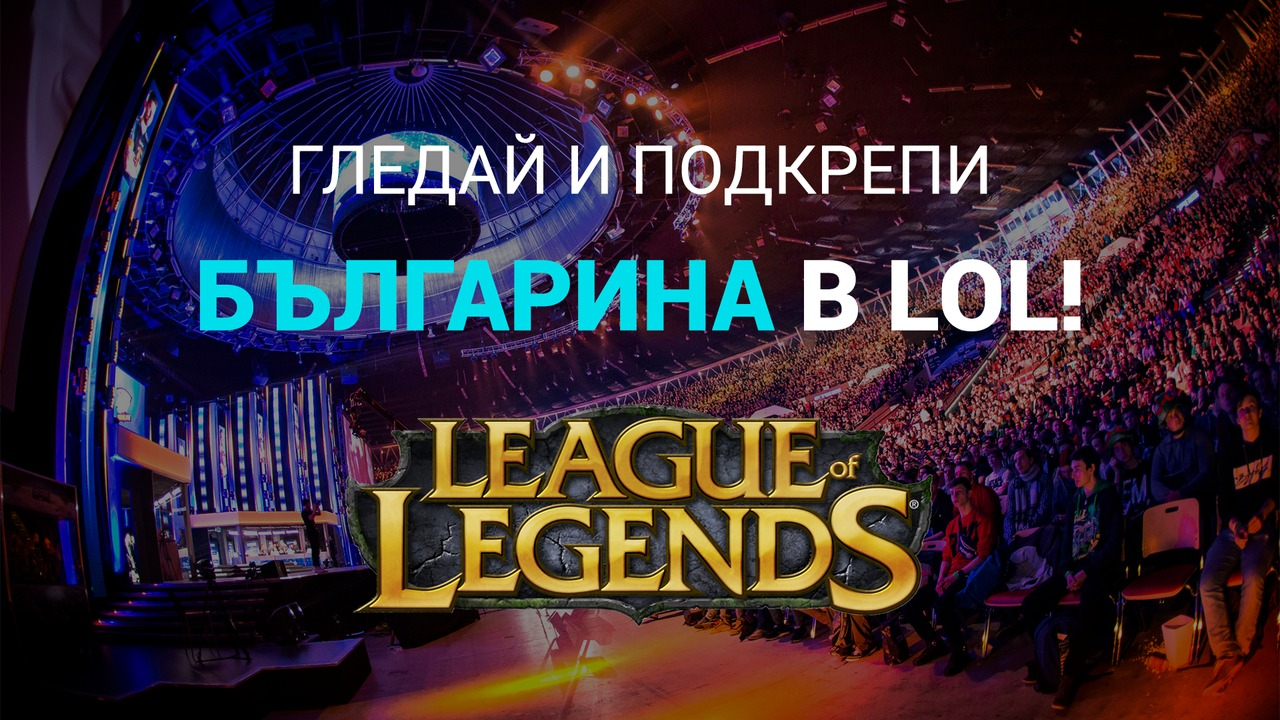 IEM KATOWICE 2017 League of Legends