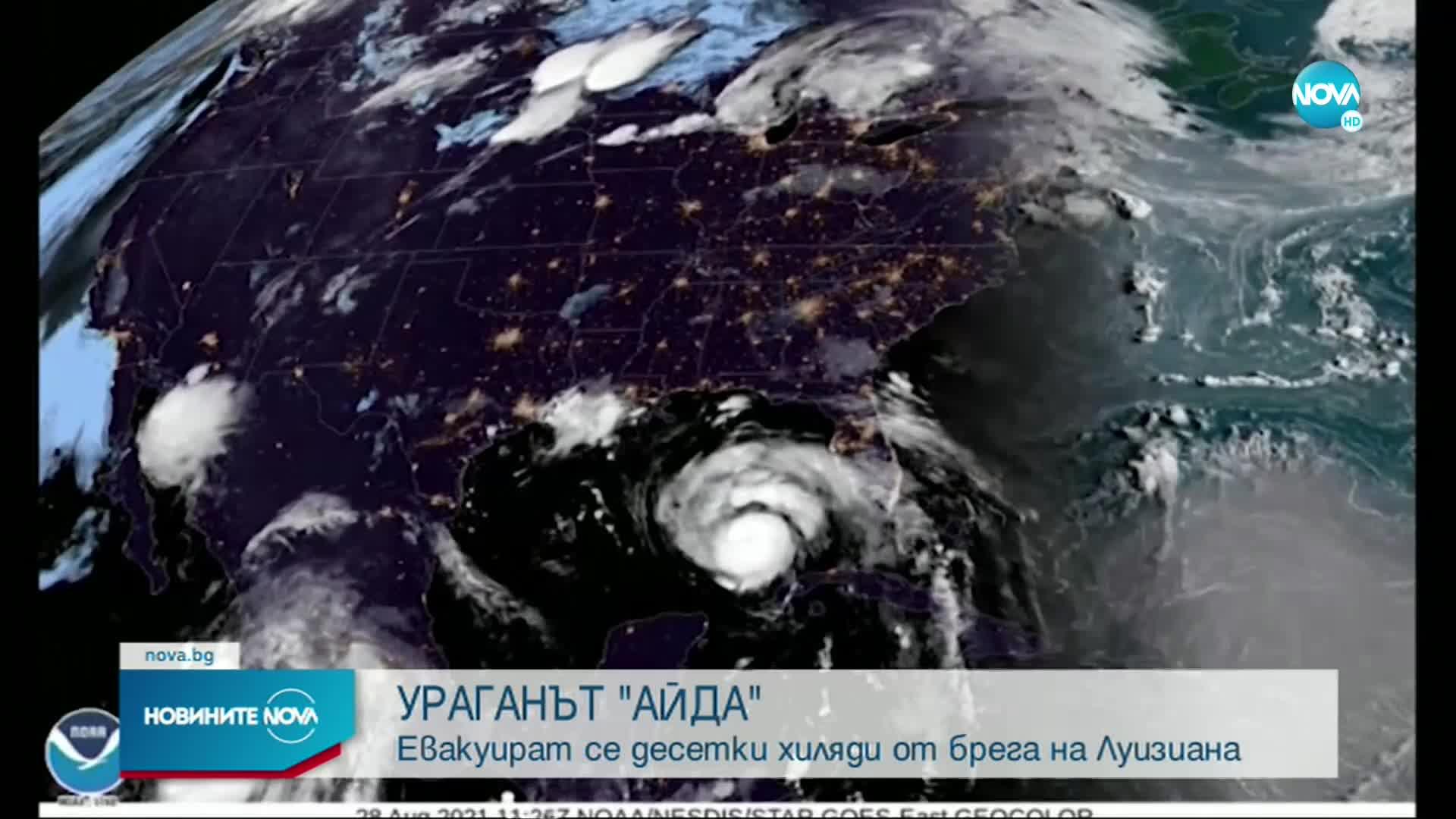 """Ураганът """"Айда"""": Десетки хиляди се евакуират от брега на Луизиана"""