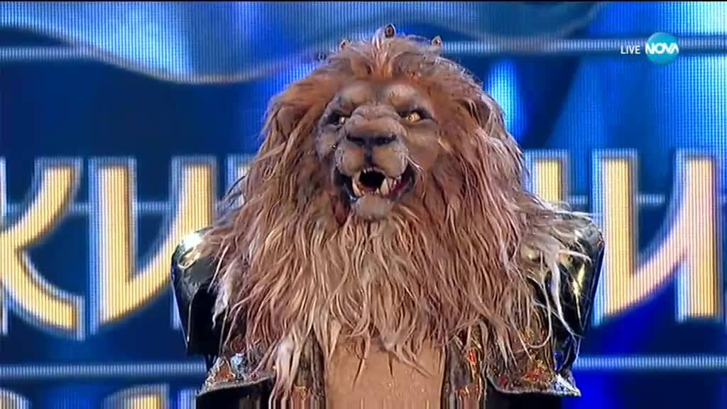 Лъвът e разкрит | Маскираният певец