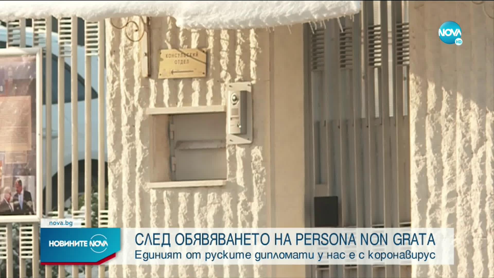 Обявен за персона нон грата дипломат у нас не може да напусне България