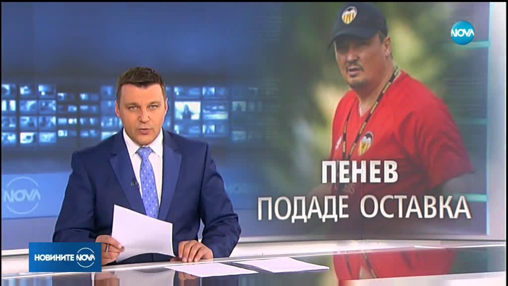 026baccf4a5 Любо Пенев: Напускам ЦСКА с високо вдигната глава и много огорчен! Vbox7