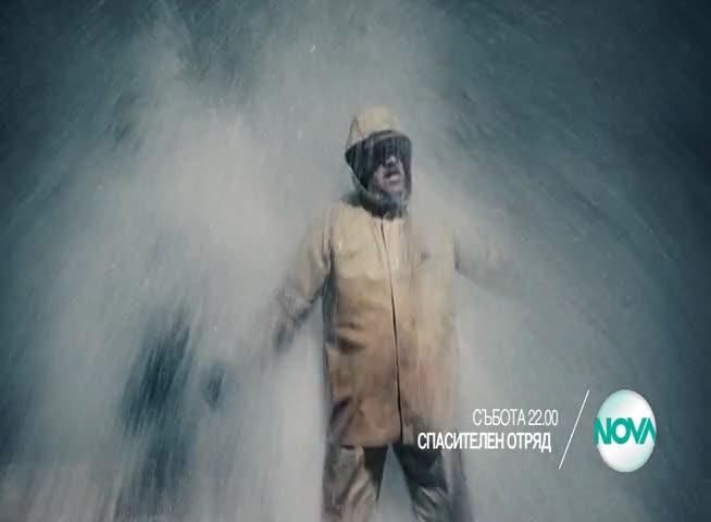 """""""Спасителен отряд"""" на 6 февруари от 22.00 ч. по Нова"""