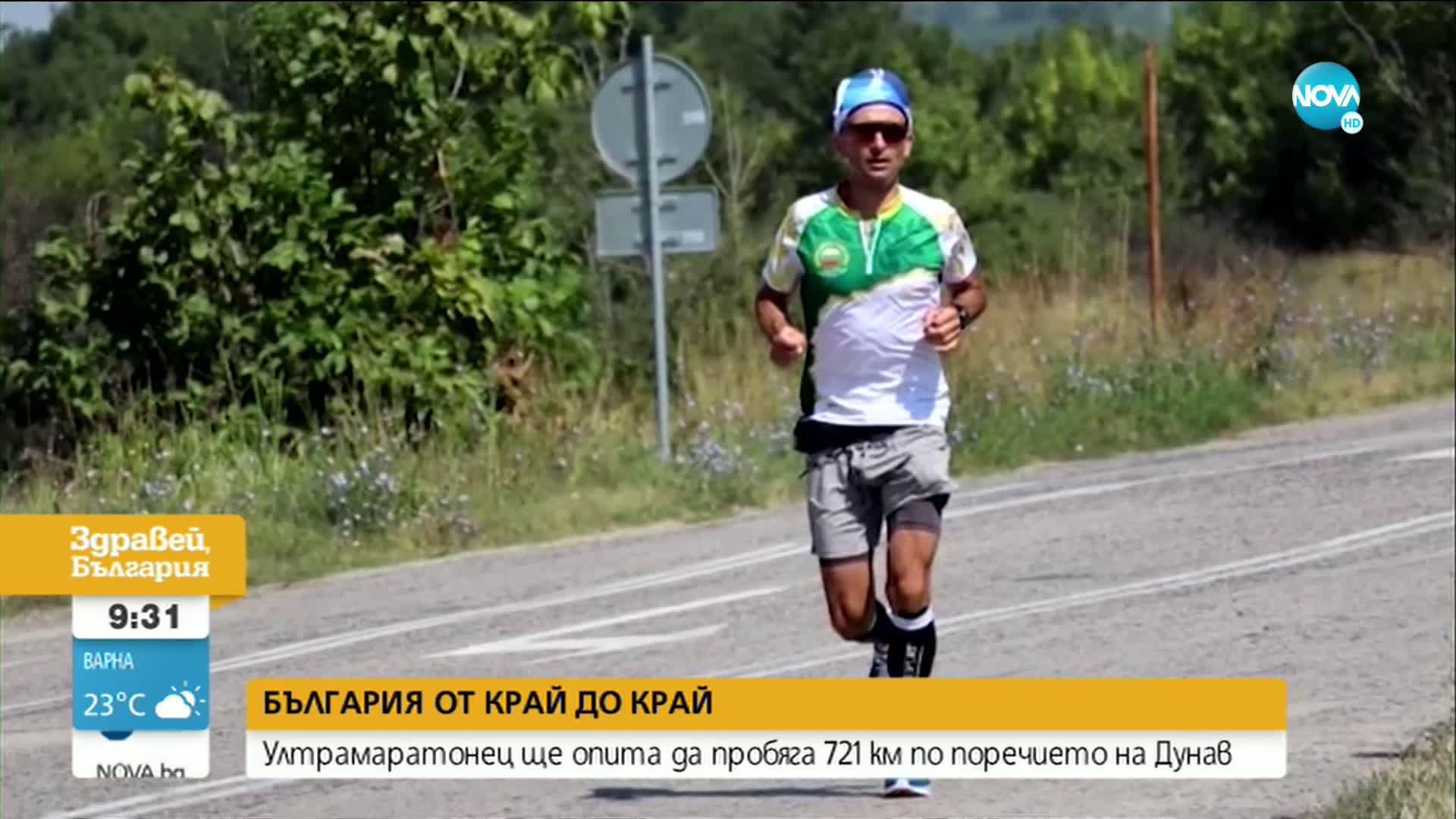 Ултрамаратонец ще опита да пробяга 721 км по поречието на Дунав