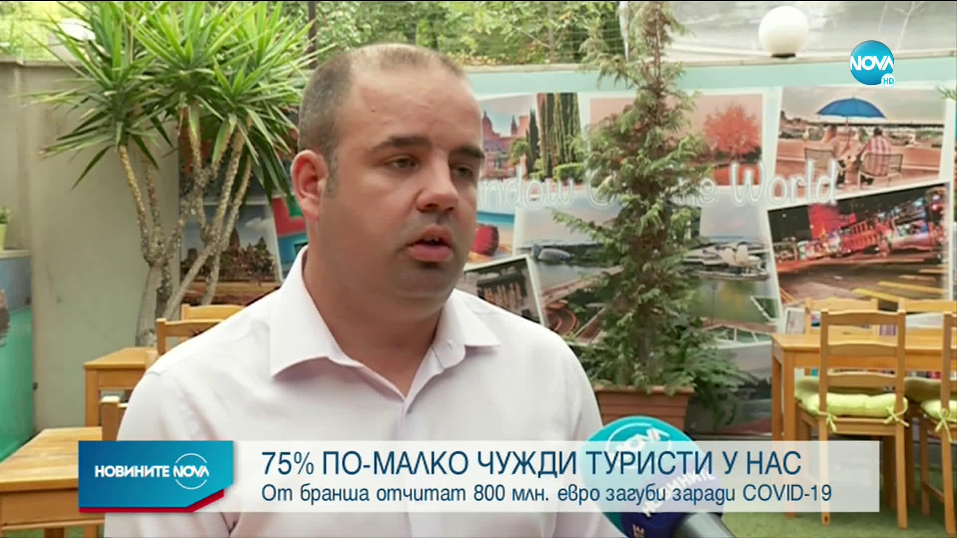 Отчитат 800 млн. евро загуби в туризма заради COVID-19