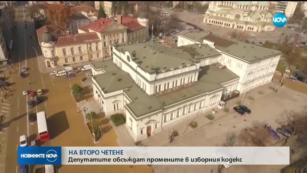 Депутатите обсъждат промените в Изборния кодекс