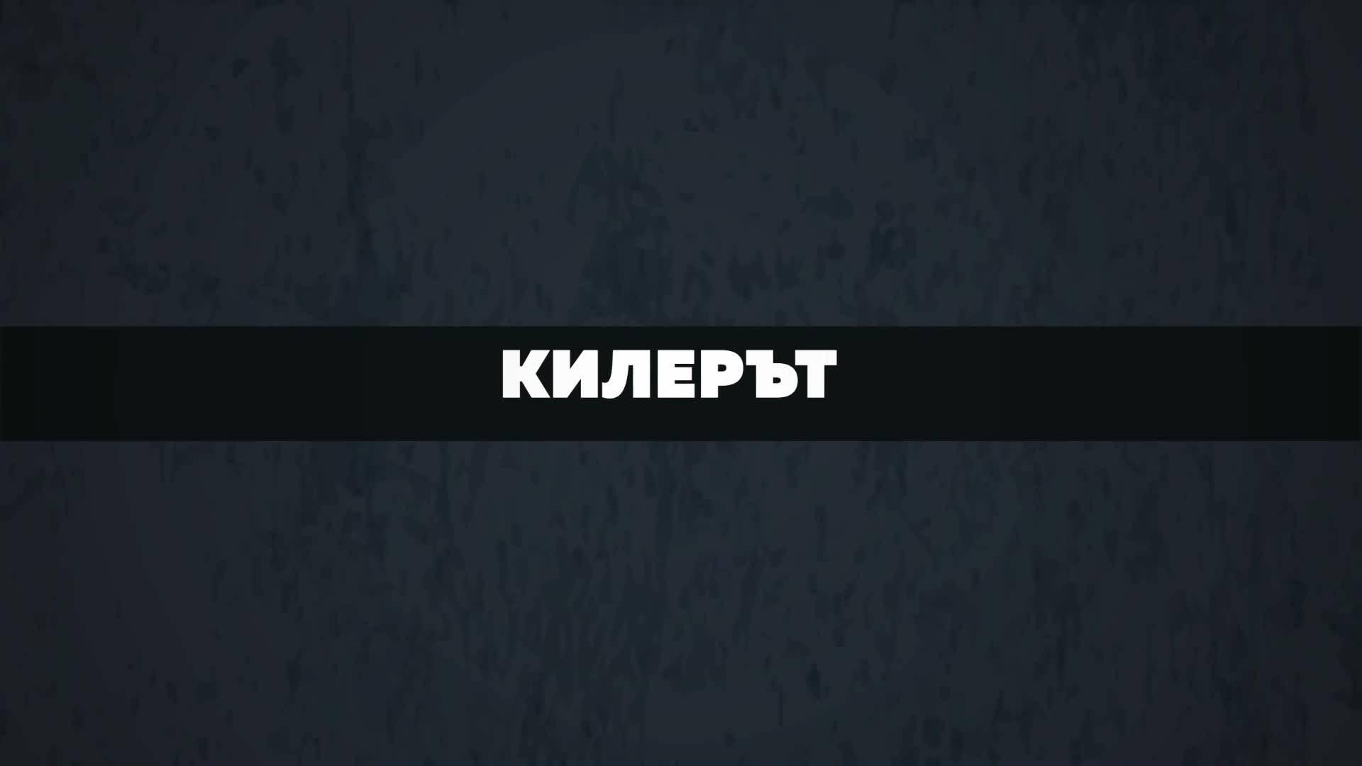 Килерът - нов sci-fi mistery сериал във Vbox7!