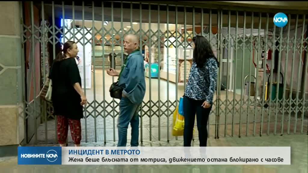 Жена падна на релсите в метрото